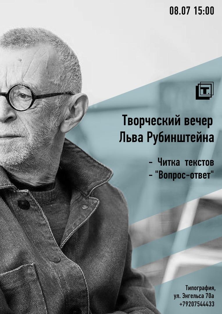 Афиша Тула Лев Рубинштейн в Типографии / Тула