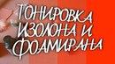 Большой ЭКСПЕРИМЕНТ по тонировке ИЗОЛОНА и ФОАМИРАНА