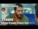 Ранняя Пташка Erkenci Kuş 3 я серия русская озвучка.