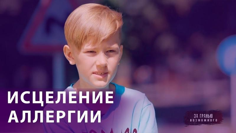 Невероятное исцеление от аллергии после телекрусейда Владимира Мунтяна / За гранью возможного