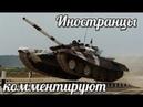 Танковый биатлон 2018 Комментарии иностранцев российская армия