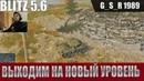 WoT Blitz - Новые баги обновления 5.6 - World of Tanks Blitz (WoTB)