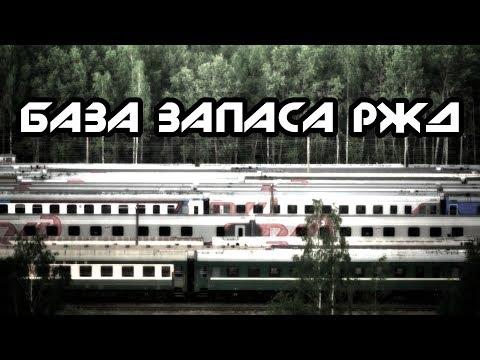 Последний Тупик База запаса РЖД Den Stalk 46