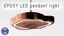 How to Make an EPOXY LED Pendant Light woodworking epoxy resin