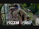 Птичий короб (2018) русский трейлер HD   Bird Box   Сандра Буллок