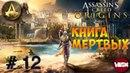 Assassin's Creed Origins [12] – Книга мертвых [Прохождение на русском][Без комментариев]