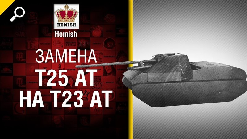 Замена Т25 АТ на T23 AT - Будь готов! - от Homish [World of Tanks]