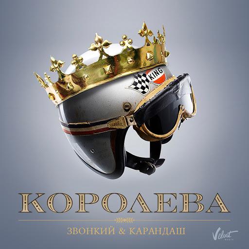 Карандаш альбом Королева