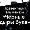 23.03 Презентация альманаха «Чёрные дыры букв»