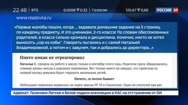 Новости на Россия 24 • Педагогическая поэма: смоленская учительница заклеила ученику рот скотчем