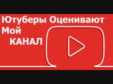 ЮТУБЕРЫ ОЦЕНИВАЮТ МОЙ КАНАЛ + RESTART