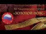 Национальная премия в области боевых искусств «Золотой пояс» XII. 19 апреля 19.00