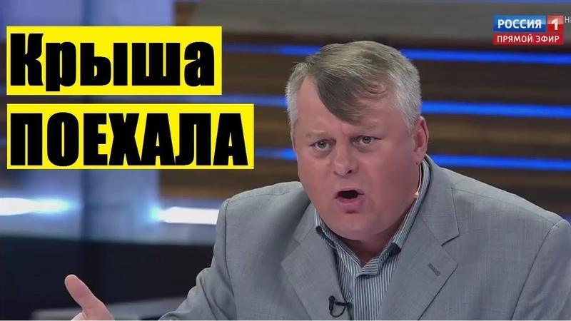 Какое вам дело до Украины Это наша история! Трюхан ВОЗБУДИЛСЯ на ток-шоу 60 минут