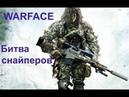 Warface 1 на 3 снапы ангар