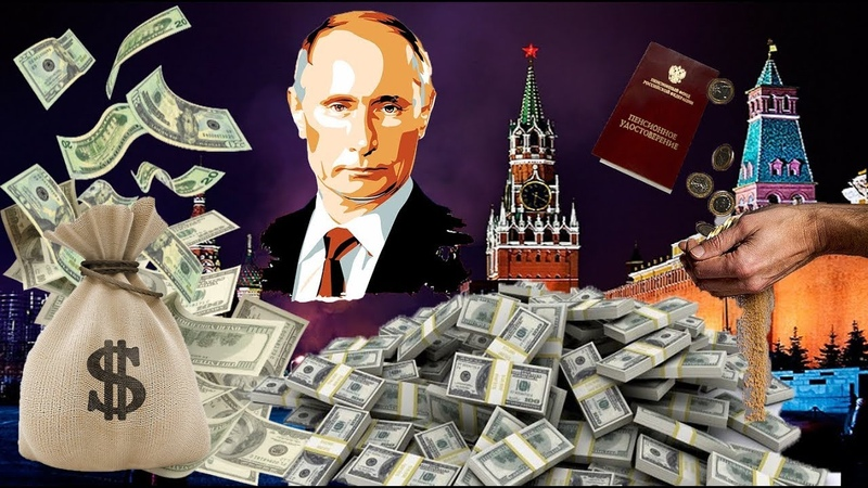 ♐Последние Дни Людоедского Правительства Президент Пересёк Красную Черту Повышение Пенсионного♐