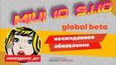 MIUI 10 9 1 10 Global beta неожиданное обновление