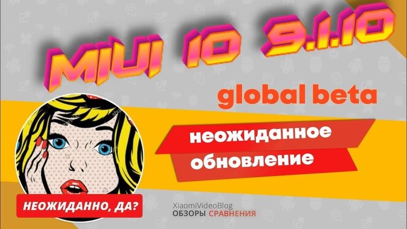 MIUI 10 9 1 10 Global beta неожиданное обновление смотреть онлайн без регистрации