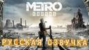 Metro Exodus Метро Исход — Прохождение уровня «Волга» ГЕЙМПЛЕЙ на русском E3 2018