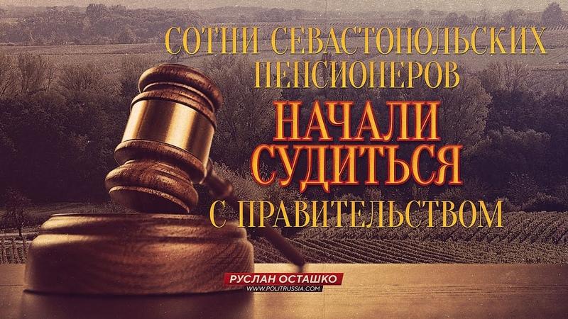 Сотни севастопольских пенсионеров начали судиться с правительством Руслан Осташко