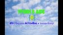 Уроки в AIDE▪7 Убираем ActionBar мини-бонус