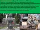 13 декабря 2018 г.Сухумский обезьяний питомник.Владикавка́з—селение Дзауга—осетинский истор деятель