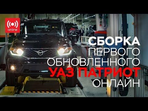 Онлайн трансляция сборки первого обновленного УАЗ Патриот