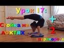 Уроки художественной гимнастики Стойка на локтях 2 переворота через локти