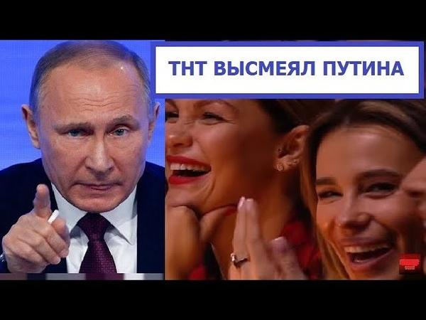♐ТНТ Высмеял Путина Отравления Детей в Москве♐
