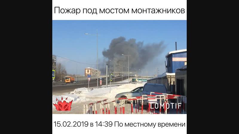 Пожар под мостом монтажников