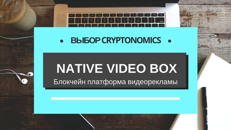 ICO Native Video Box Инвестиции в видеоконтент