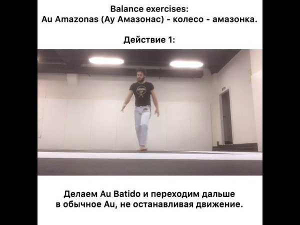 Balance exercises. Ep.31: Au Amazonas (Ау Амазонас) - колесо-амазонка!