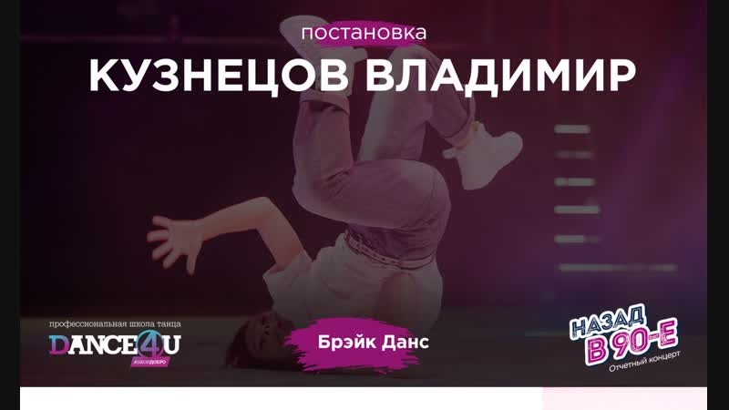 ПОСТАНОВКА КУЗНЕЦОВ ВЛАДИМИР Брэйк Данс.mp4.mp4