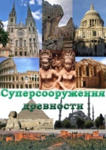 «Суперсооружения древности»/ Ancient Megastructures (2007)