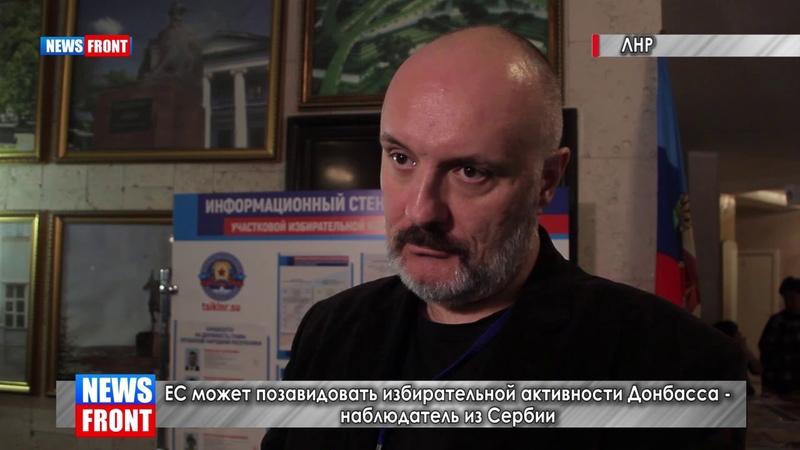 ЕС может позавидовать избирательной активности Донбасса - наблюдатель из Сербии
