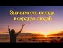 Церковь Всемогущего Бога Голос Духа Святого Как познать Божий характер и результаты Его труда Глава 1