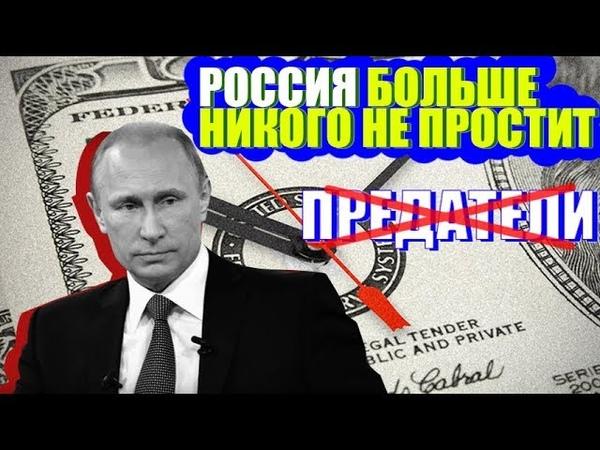 Страны должники перестали выплачивать долги России Речь о десятках миллиардов долларов