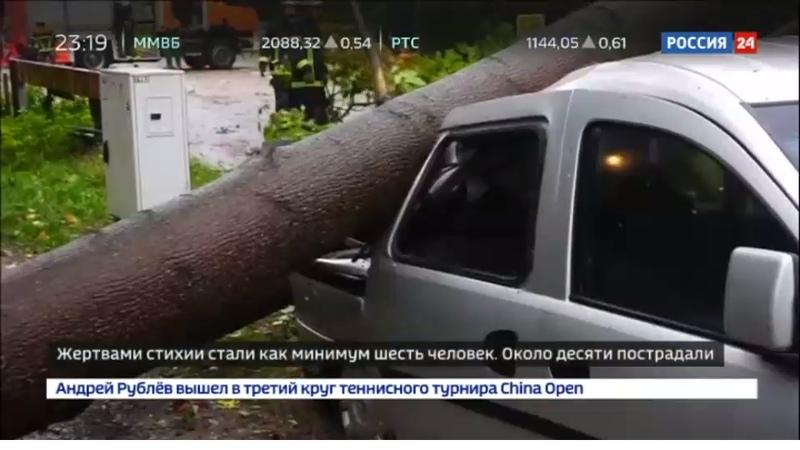 Новости на Россия 24 • Шторм Ксавье наделал бед в Германии и угрожает России