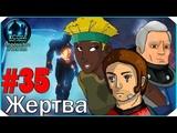 ФИНАЛ XCOM Enemy Unknown II #35
