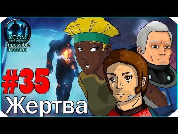 ФИНАЛ XCOM Enemy Unknown I/I 35: Жертва