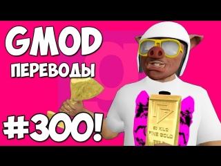 Михакер  Garrys Mod Смешные моменты (перевод) #300 - ЗОЛОТАЯ ЛИХОРАДКА (Гаррис Мод)