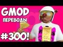 Михакер  Garrys Mod Смешные моменты перевод 300 - ЗОЛОТАЯ ЛИХОРАДКА Гаррис Мод