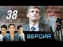 Версия. ЖКХ. 38 серия 2018. Детектив @ Русские сериалы