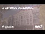 Медиацентр СГУ им. Питирима Сорокина | МАСТ