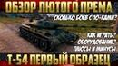 Т-54 Первый Образец - Лучшая компоновка Гайд, Обзор