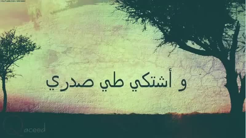يا رجائي مشاري العرادة نشيد حزين ومؤثر مع الكلمات
