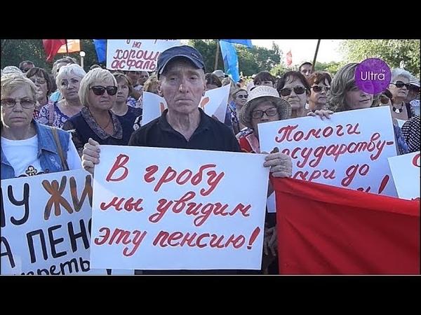 Народный протест против пенсионной реформы Митинг 17 07 2018 Рубцовск