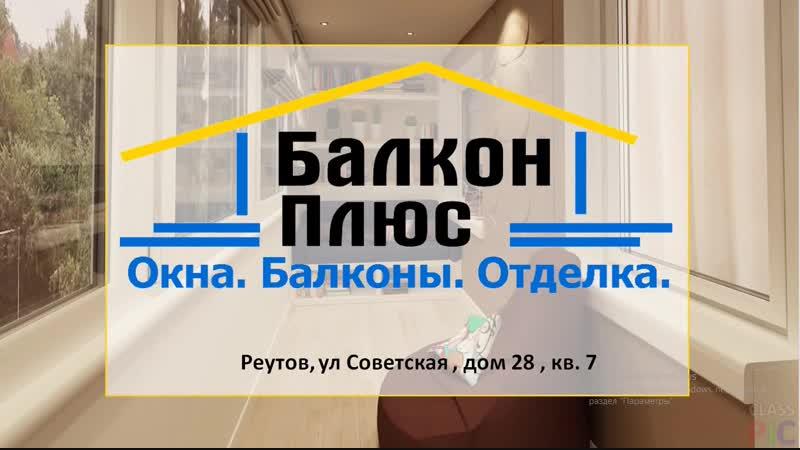 Застеклим балкон без предоплаты в Москве и Московской обалсти