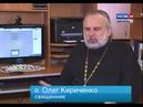 Профессия протоиерей Олег Кириченко