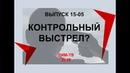 15-05. КОНТРОЛЬНЫЙ ВЫСТРЕЛ Экономику России унаебулили. Пожар в ЦБ. Вся власть - народу!