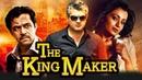 The King Maker Mankatha Tamil Hindi Dubbed Full Movie Ajith Kumar, Arjun Sarja, Trisha Krishnan